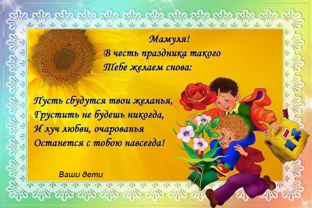 Поздравление к дню матери для школы